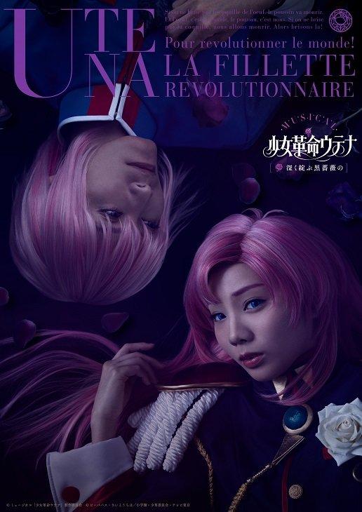 ミュージカル『少女革命ウテナ』黒薔薇編ビジュアルに御影草時が初登場