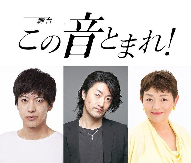舞台『この音とまれ』小沼将太ら追加キャストを発表&アフターイベントの開催も