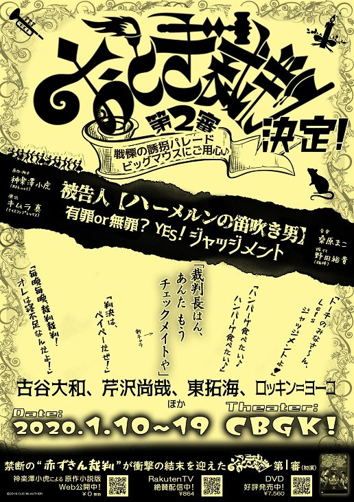 『おとぎ裁判』第2弾はハーメルンの笛吹き男!出演に古谷大和、芹沢尚哉、東拓海ら