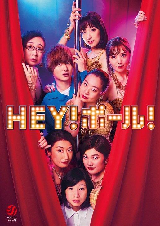 山本亮太 単独初主演『HEY!ポール!』メインビジュアル公開