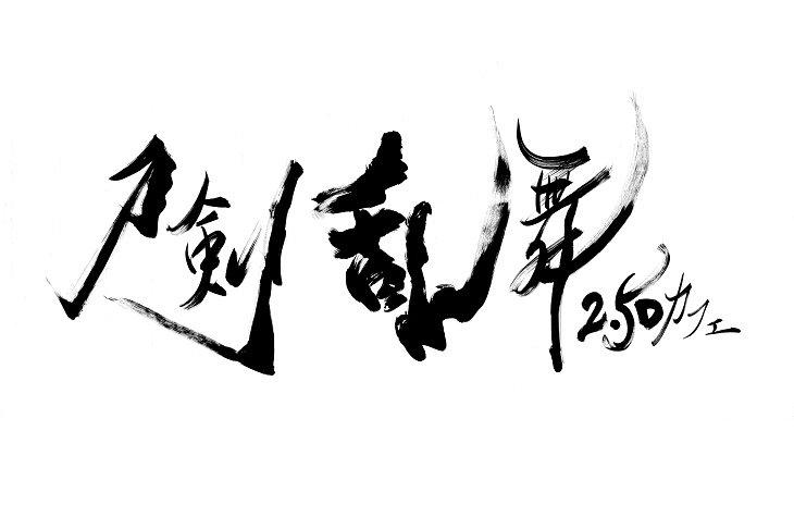 刀ステ×刀ミュのコラボ「刀剣乱舞2.5Dカフェ」2019年夏、秋葉原で再びオープン