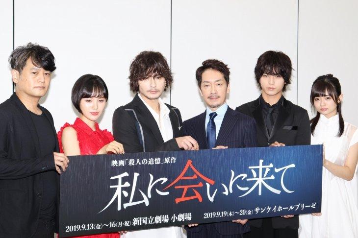 舞台『私に会いに来て』制作発表で藤田玲、単独初主演・日本版に向け意欲!SUPERNOVAグァンスの参加も