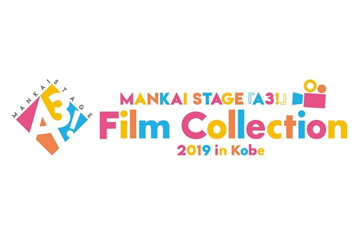 MANKAI STAGE『A3!』Film Collection舞台展示を松川&迫田がナビゲート!劇中劇フライヤーの配布も
