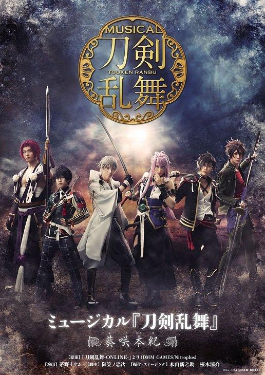 ミュージカル『刀剣乱舞』新作サブタイトルは「葵咲本紀」ライブビューイング&配信も