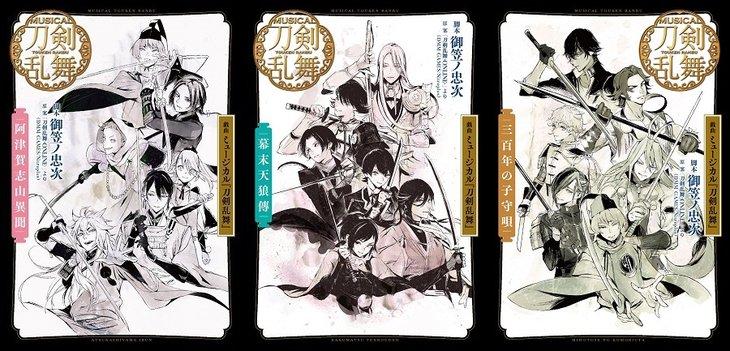 ミュージカル『刀剣乱舞』の戯曲本発売「刀ミュ」の世界が文字に!カバーカットは石田スイの描き下ろし