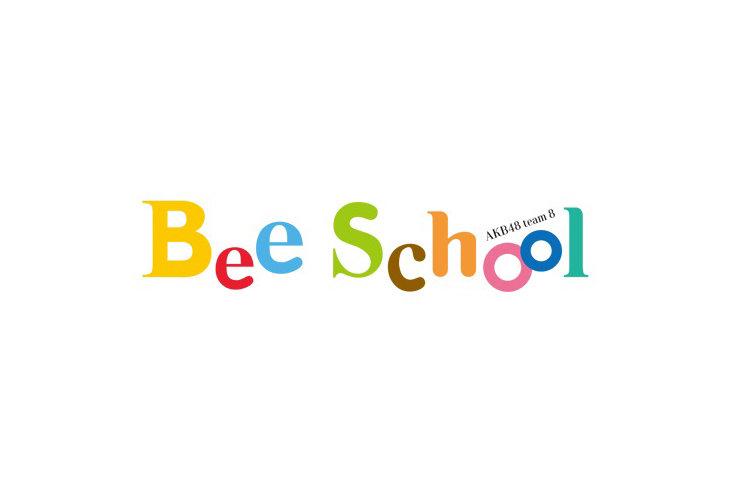 AKB48チーム8単独公演『Bee School』ミツバチに扮したミュージカル