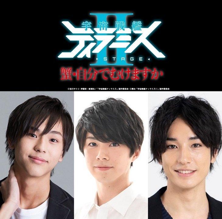 舞台『宇宙戦艦ティラミス』第2弾追加キャストに三浦海里、佐藤信長、宮澤佑
