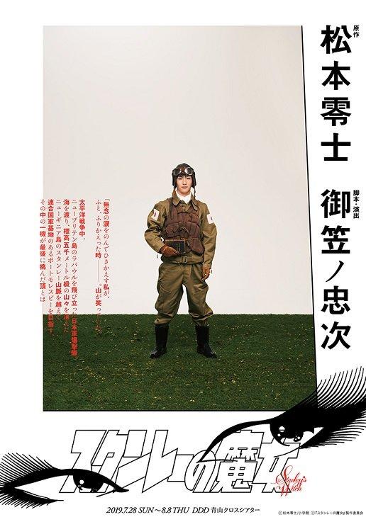 松本零士×御笠ノ忠次『スタンレーの魔女』ポスタービジュアル公開