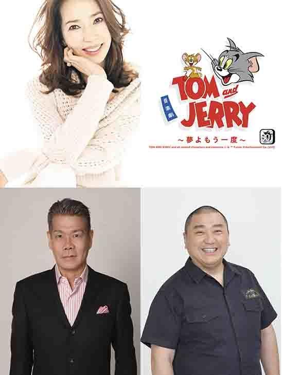 音楽劇『トムとジェリー』ジェリーの母親に増田惠子!梅垣義明&山本圭壱もWキャストで出演