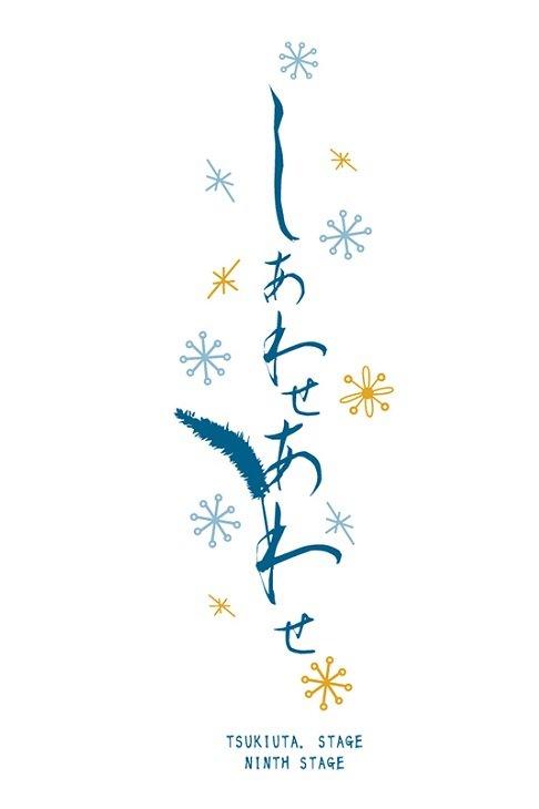 『ツキステ。』第9幕&第10幕上演決定、Seleasより伊地崎麗奈と天童院椿が初登場