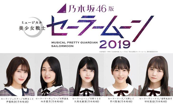 セーラー5戦士一新!乃木坂46版ミュージカル『美少女戦士セーラームーン』再び