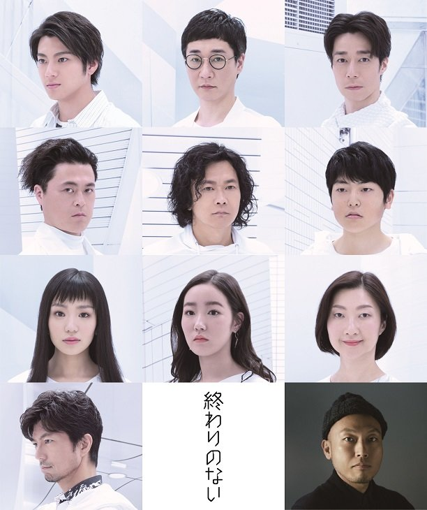 前川知大の新作『終わりのない』山田裕貴らがSF×神話を体現する新ビジュアル公開