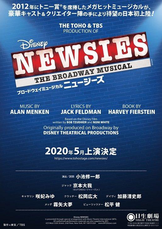 京本大我主演でミュージカル『ニュージーズ』小池修一郎の演出・訳詞で日本初上陸