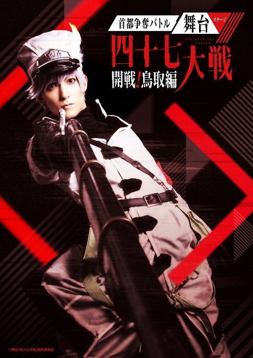 鳥取さんは永瀬匡!アンテナ型2.5次元舞台『四十七大戦』メインキャスト発表