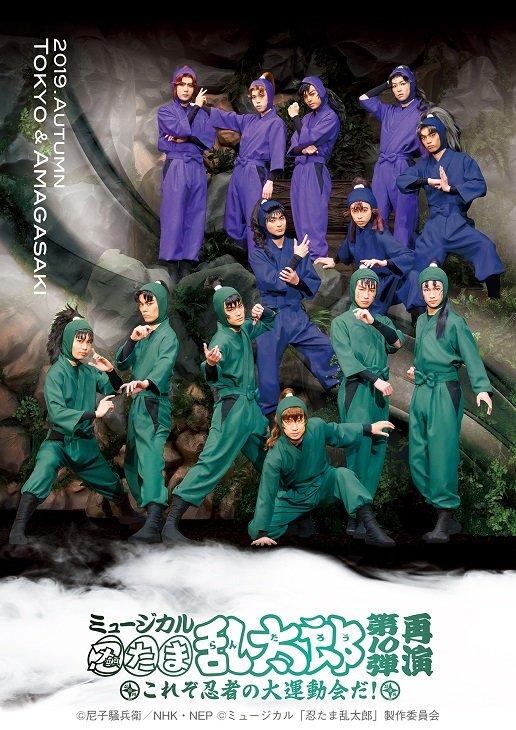 ミュージカル「忍たま乱太郎」第10弾、再演!秋沢健太朗、反橋宗一郎ら5月の初演キャスト再集結