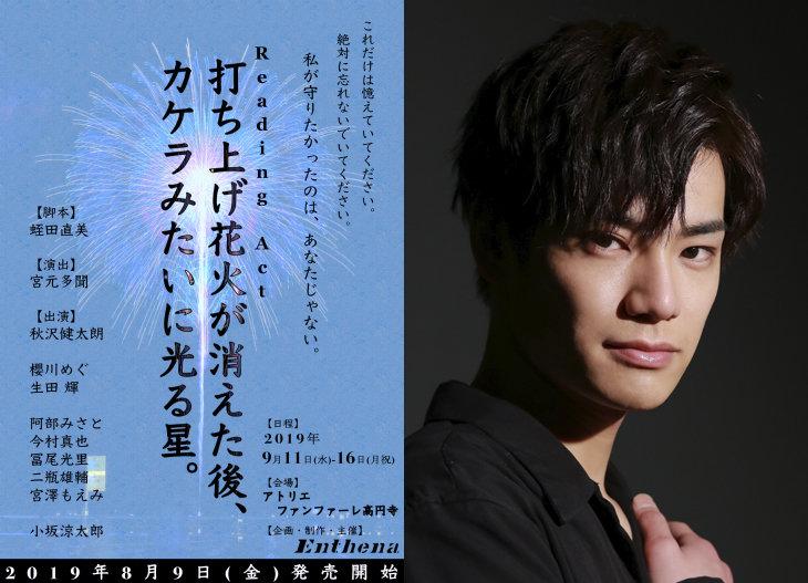 秋沢健太朗主演のリーディング公演に小坂涼太郎、櫻川めぐ、生田輝ら出演