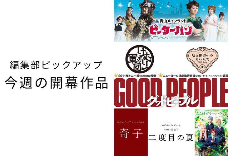 【7月15日~7月21日】ピックアップ!今週の開幕公演