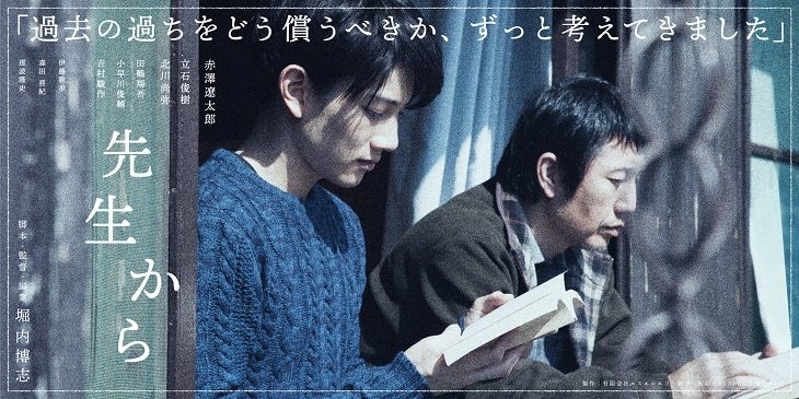赤澤遼太郎、初主演映画『先生から』10月公開 共演に北川尚弥、立石俊樹ら