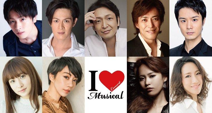 ミュージカルコンサート『I Love Musical』第6弾の全出演者が明らかに