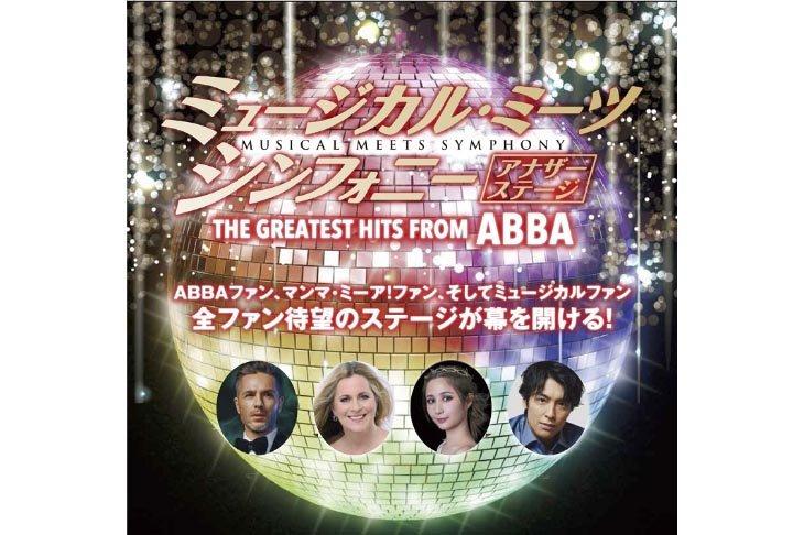 海宝直人出演『ミュージカル・ミーツ・シンフォニー』セットリストの一部が公開