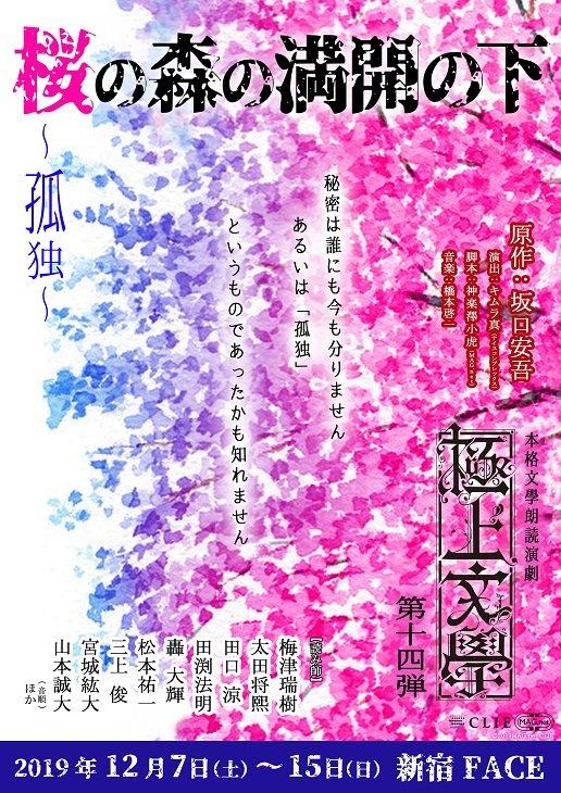 極上文學『桜の森の満開の下』を8年ぶりにリバイバル 梅津瑞樹、太田将熙、田口涼らが初参加