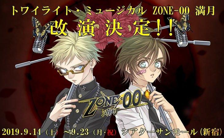 『トワイライト・ミュージカル ZONE-00 満月』9月に改演決定