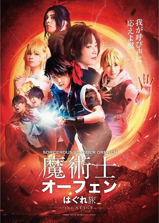 舞台『魔術士オーフェン はぐれ旅』アニメ版を彷彿させるキービジュアルが公開