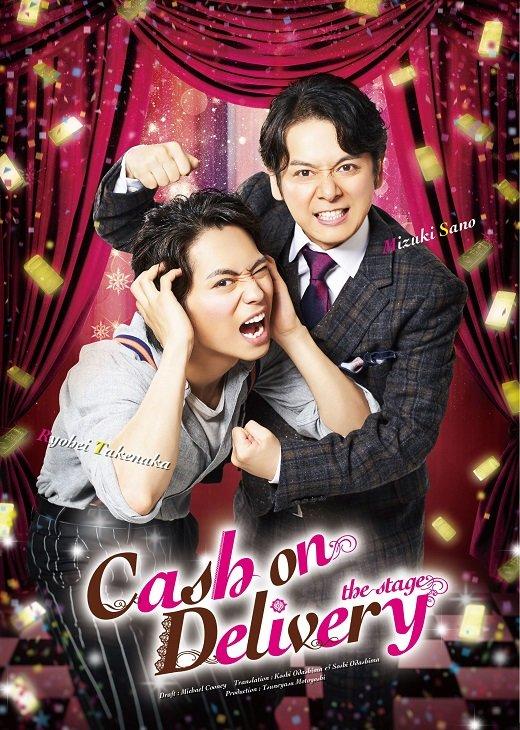 舞台『キャッシュ・オン・デリバリー』キービジュアル公開!富田麻帆が追加キャストに
