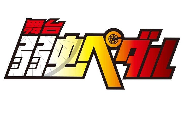 舞台『弱虫ペダル』最新作、2020年2月に東京と大阪で上演決定
