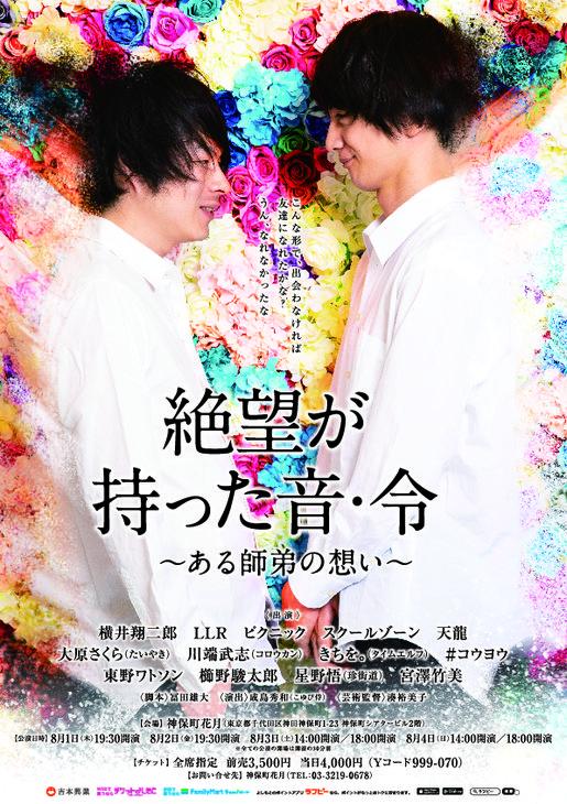 横井翔二郎主演『絶望が持った音・令~ある師弟の想い~』善悪超えた究極のコミュニケーション