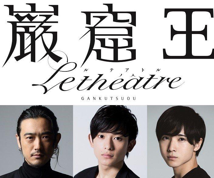 放送15周年のアニメ『巌窟王』橋本祥平、谷口賢志、前嶋曜らで舞台化