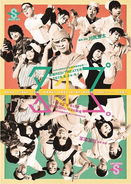 SUGARBOY『タイプ』7年ぶりの新作公演!スペシャルイベントの開催も