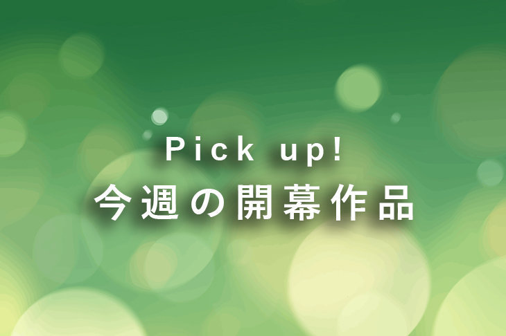 【8月13日~8月17日】ピックアップ!今週の開幕公演
