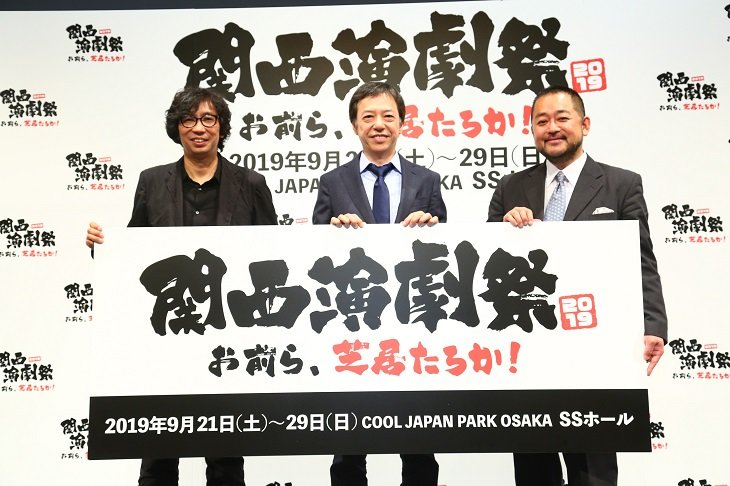 「関西演劇祭」公演香盤ほか情報公開!クリエイター×劇団×観客の出会いの場