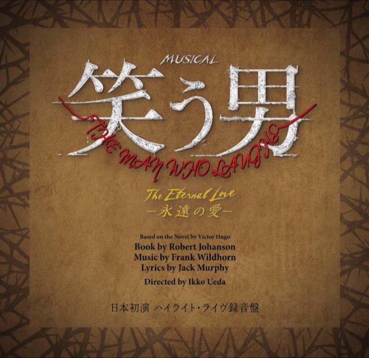 『笑う男 The Eternal Love -永遠の愛-』ライヴ録音盤CDが9月5日に一般発売