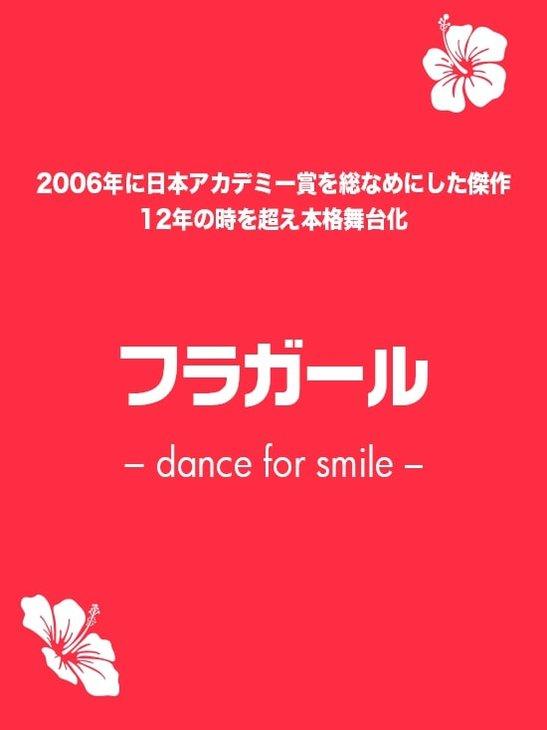 井上小百合(乃木坂46)主演で舞台版『フラガール』10月上演