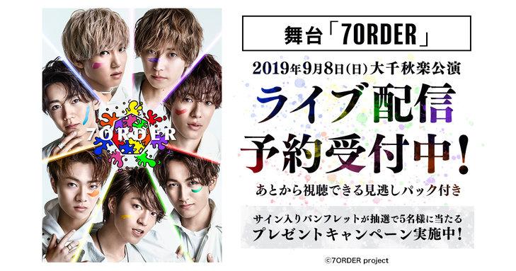 開幕間近!舞台『7ORDER』大千秋楽公演をライブ配信