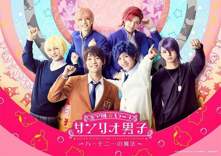 九州サンリオ男子も登場!ミラクル☆ステ―ジ『サンリオ男子』新作公演ビジュアル公開
