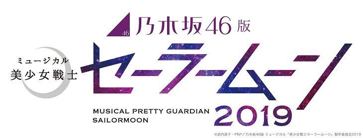 乃木坂46版ミュージカル『美少女戦士セーラームーン』全キャスト公開