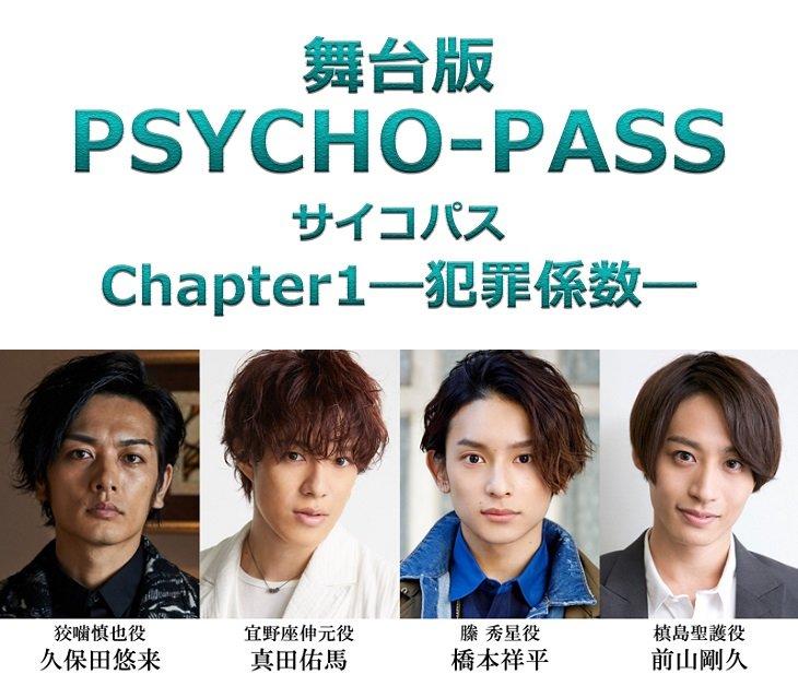 『PSYCHO-PASS サイコパス』アニメ第1期を虚淵玄の全面監修により舞台化