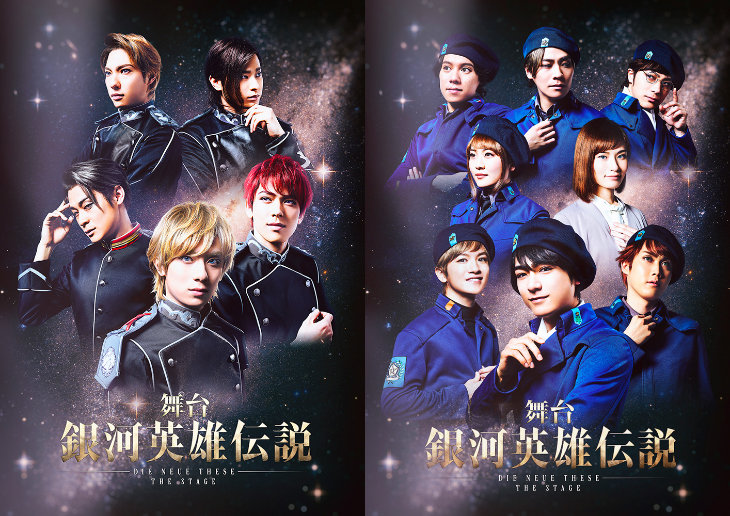 舞台『銀河英雄伝説』~第三章~銀河帝国&自由惑星同盟の2種類のビジュアル公開