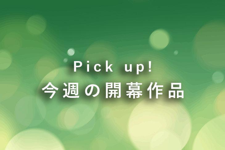 【9月25日~9月30日】ピックアップ!今週の開幕公演