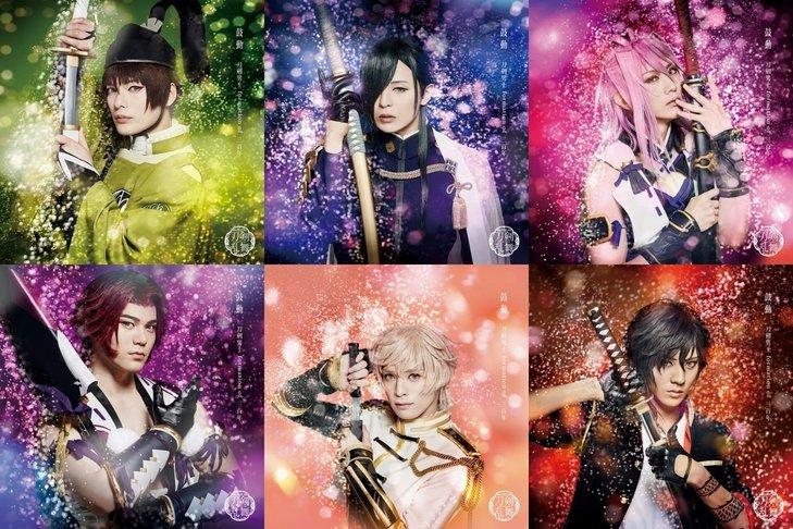 ミュージカル『刀剣乱舞』令和初のシングル「鼓動」9月4日にリリース