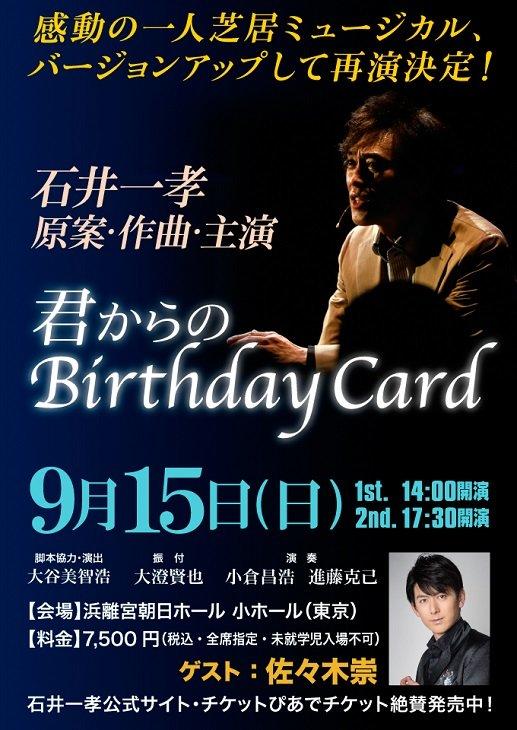 石井一孝の一人芝居ミュージカル『君からのBirthday Card』9月15日に