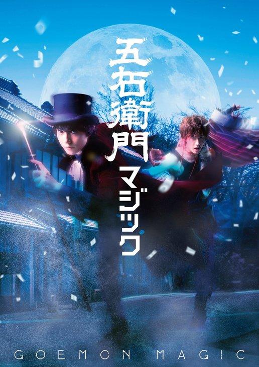 『五右衛門マジック』和田琢磨&戸谷公人が夜を駆けるビジュアルを公開