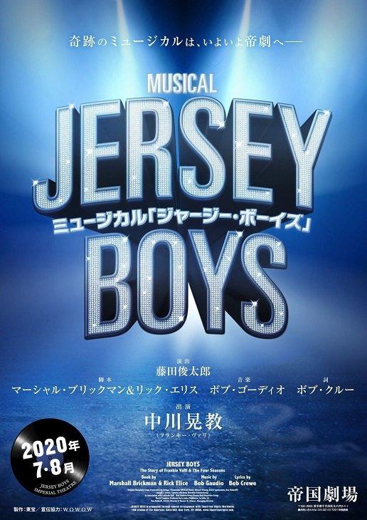 ミュージカル『ジャージー・ボーイズ』2020年に帝劇へ!中川晃教が再びヴァリに