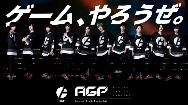 『チャノマップ』荒牧慶彦、山田ジェームス武らがeスポーツチーム「AGP」を結成
