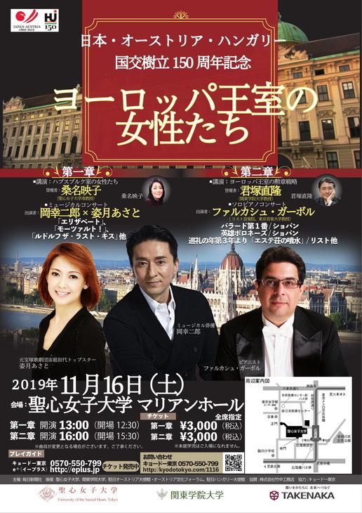 『ヨーロッパ王室の女性たち』岡幸二郎、姿月あさとがミュージカルの名曲を披露