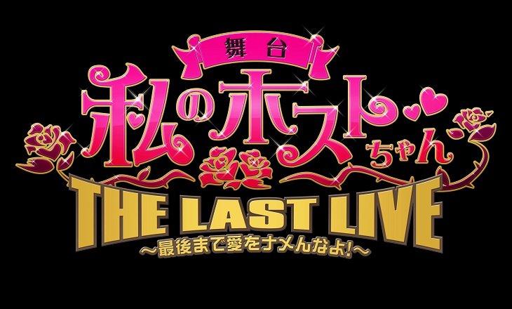 舞台『私のホストちゃん』シリーズ最終章となるライブにソンジェ、松岡充ら16名出演
