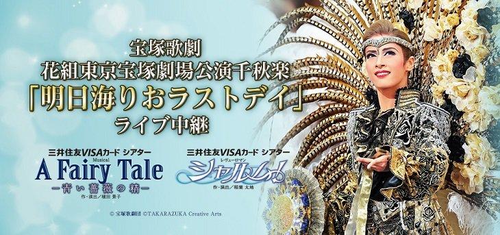 明日海りおラストステージを47都道府県、台湾、香港で生中継